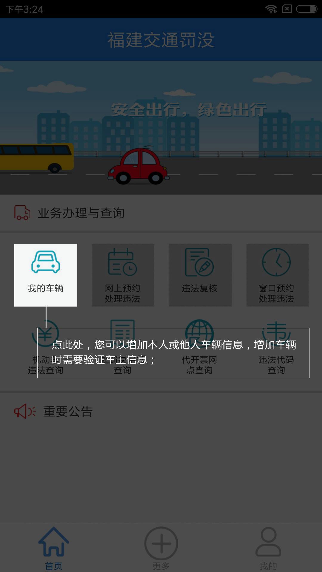福建交通罚没app截图1
