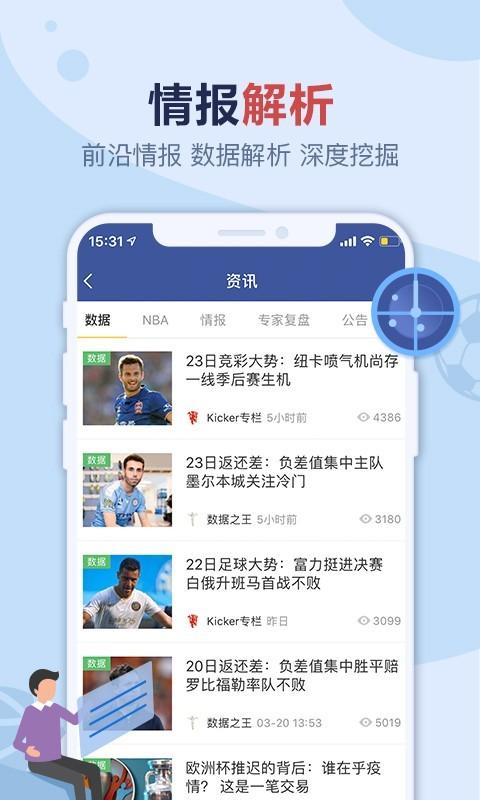 天天盈球app截图4