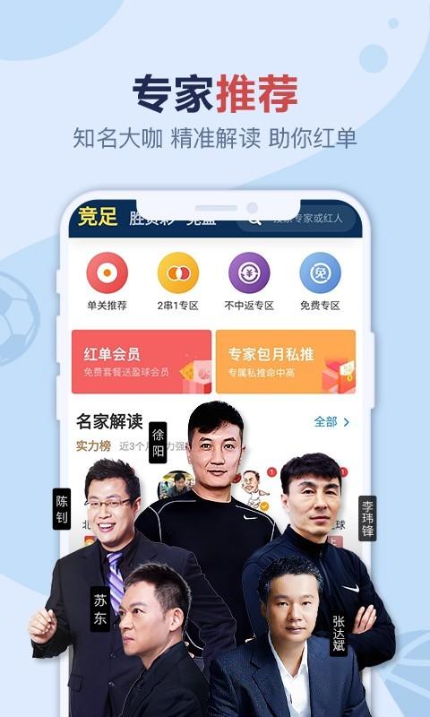 天天盈球app截图3