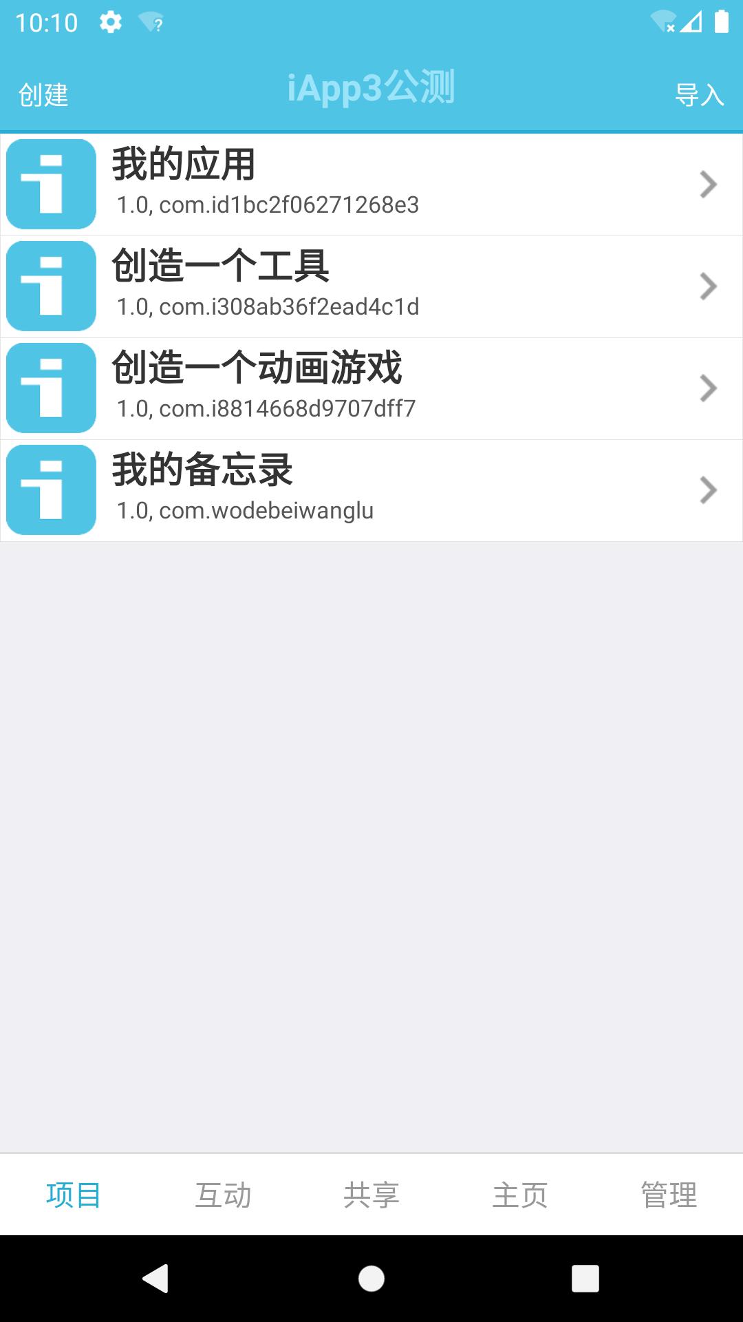 iApp截图1