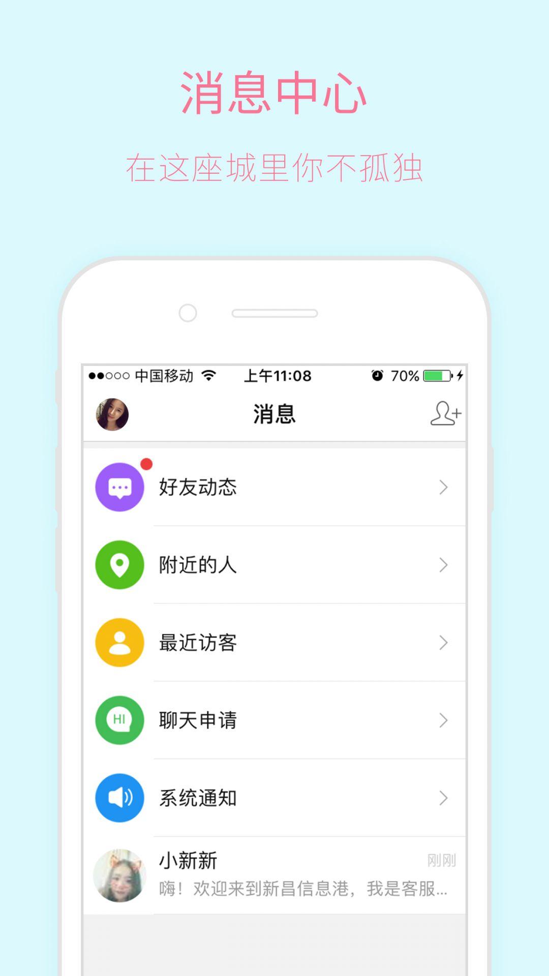 新昌信息港app截图4