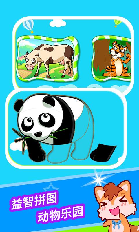 宝宝儿童动物拼图截图1