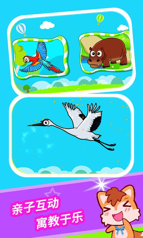 宝宝儿童动物拼图截图4