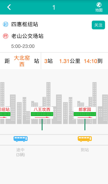 北京交通截图4