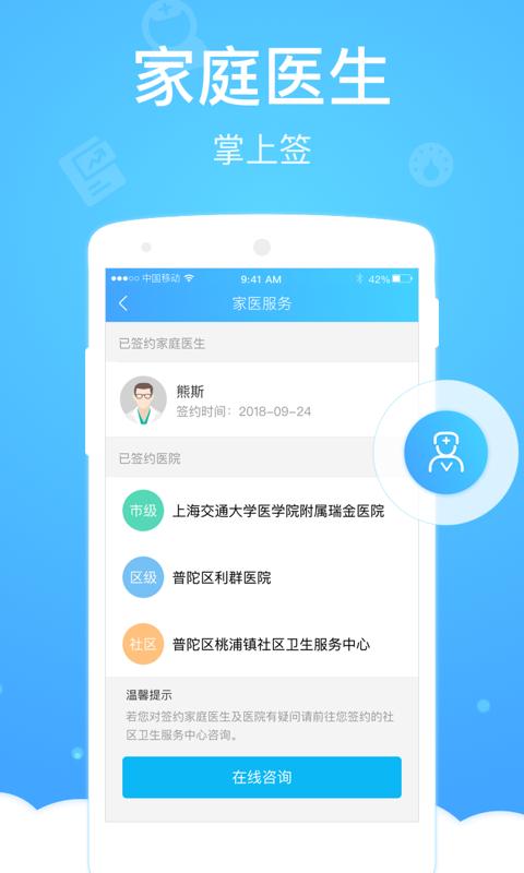 上海健康云截图4