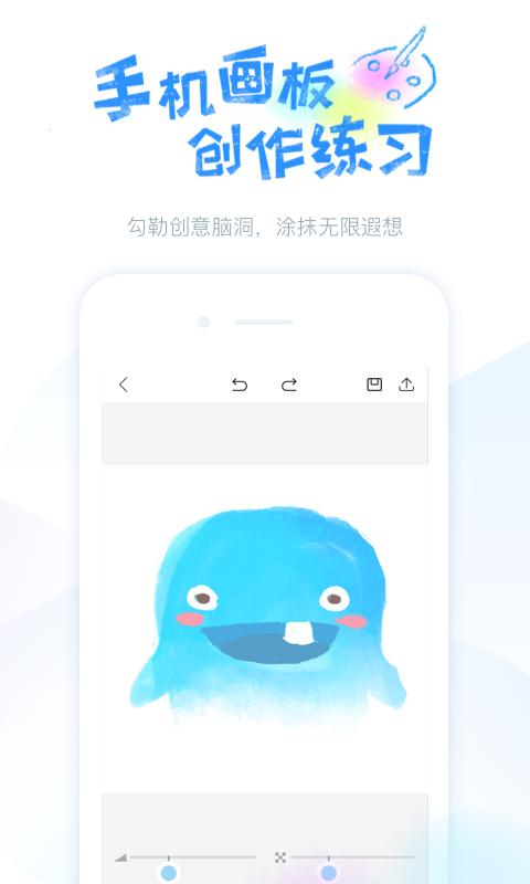 蓝铅笔app截图4