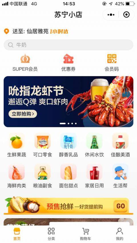苏宁小店小程序截图3