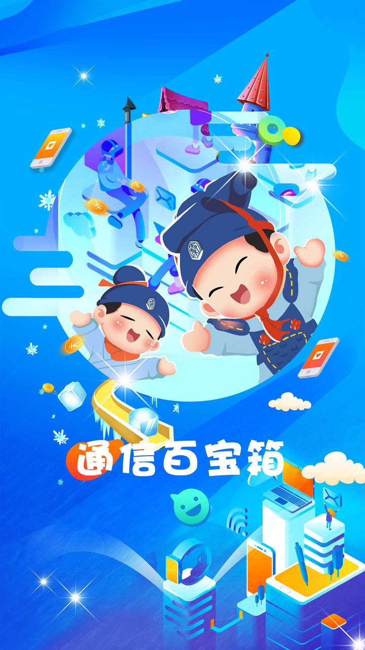 惠三秦截图2