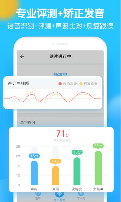 爬梯朗读app截图3