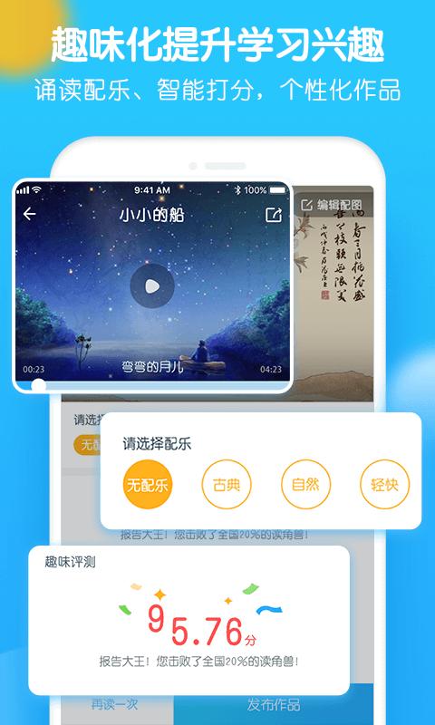 爬梯朗读app截图2