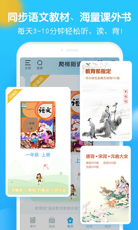 爬梯朗读app截图1