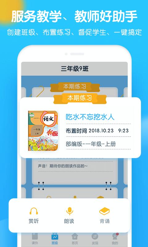 爬梯朗读app截图4