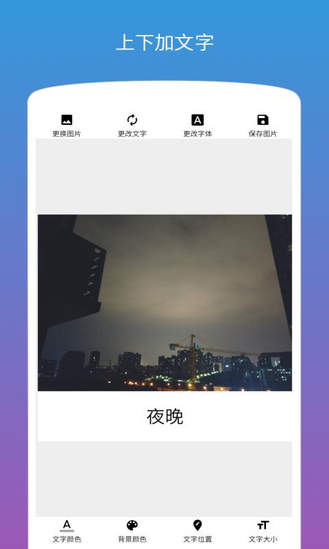 图片加文字app截图1