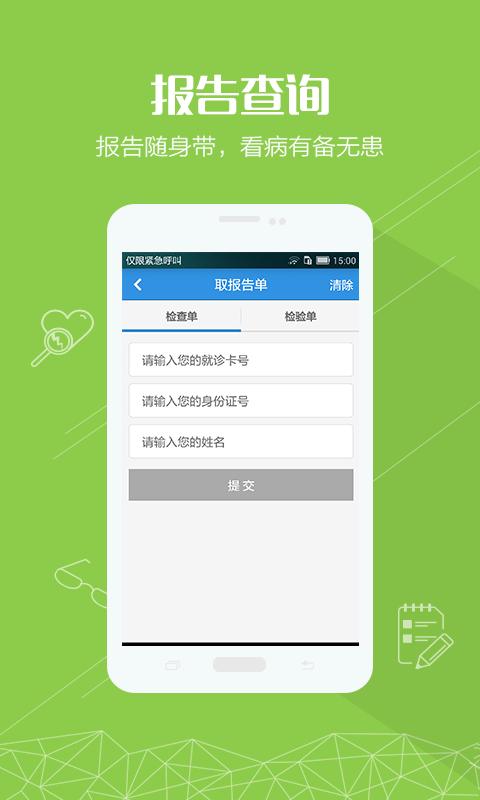 湘雅医院app截图1