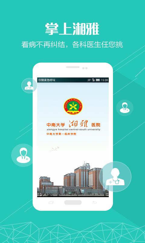 湘雅医院app截图2