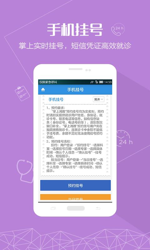 湘雅医院app截图3