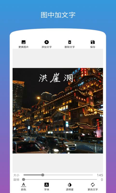 图片加文字app截图2
