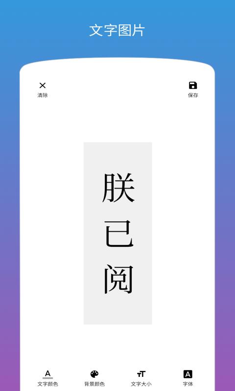 图片加文字app截图4