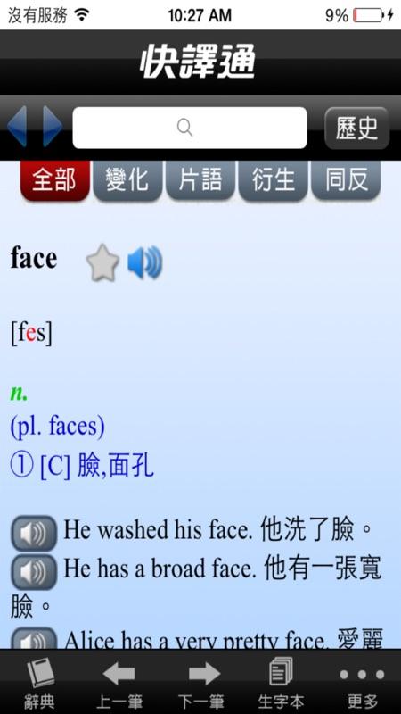 文馨英漢辭典截图3