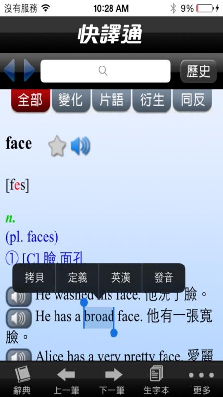 文馨英漢辭典截图4