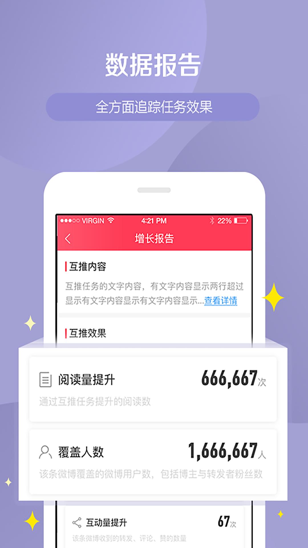 WeiQ自媒体截图4