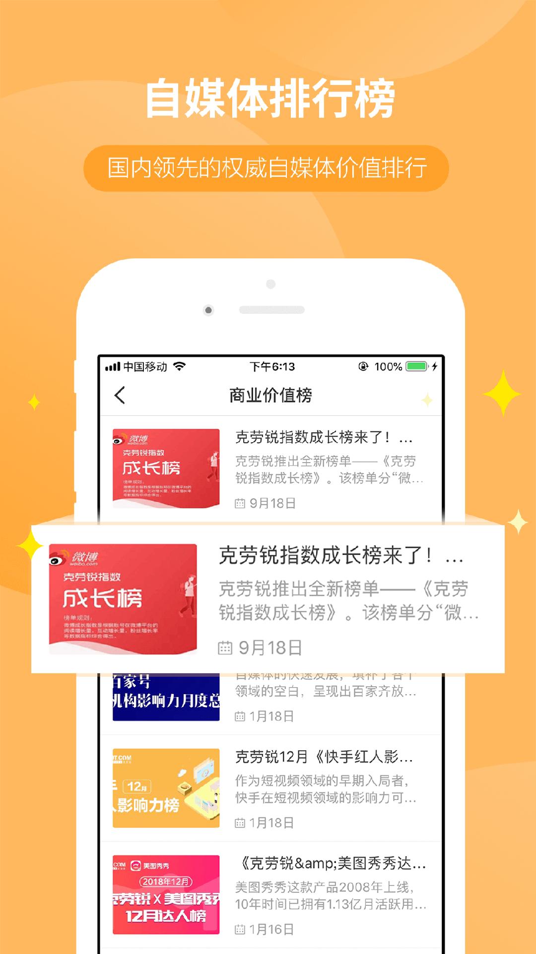 WeiQ自媒体截图3