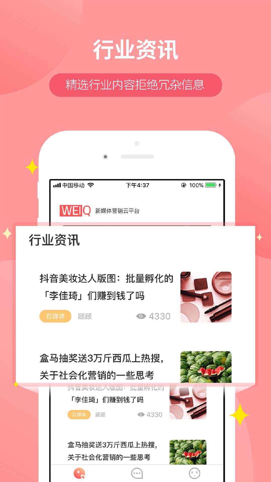 WeiQ自媒体截图1
