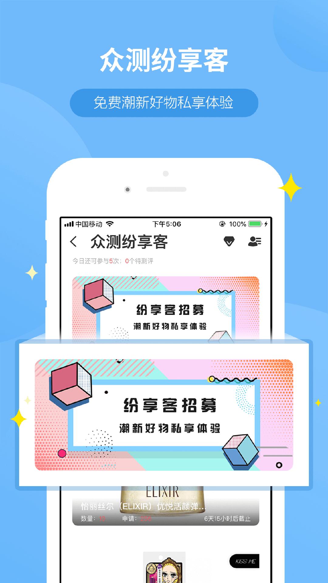 WeiQ自媒体截图2