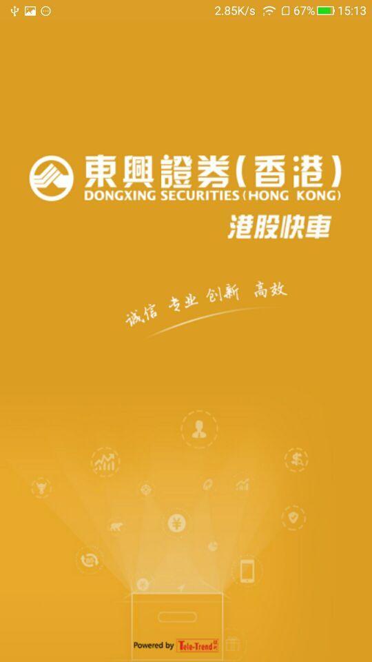 东兴香港交易宝截图1