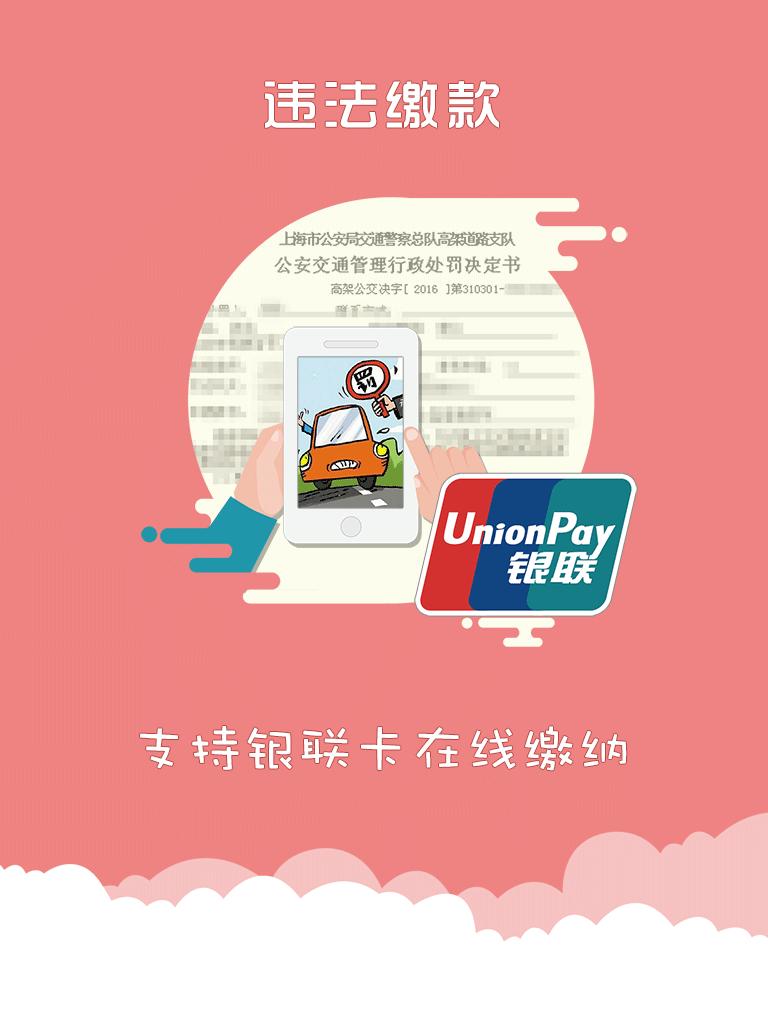 上海交警截图2