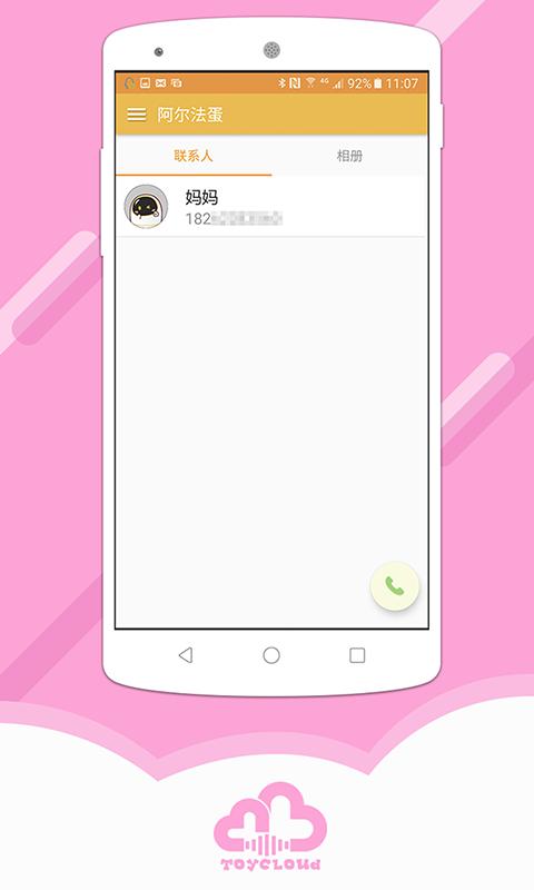 阿尔法蛋app截图3