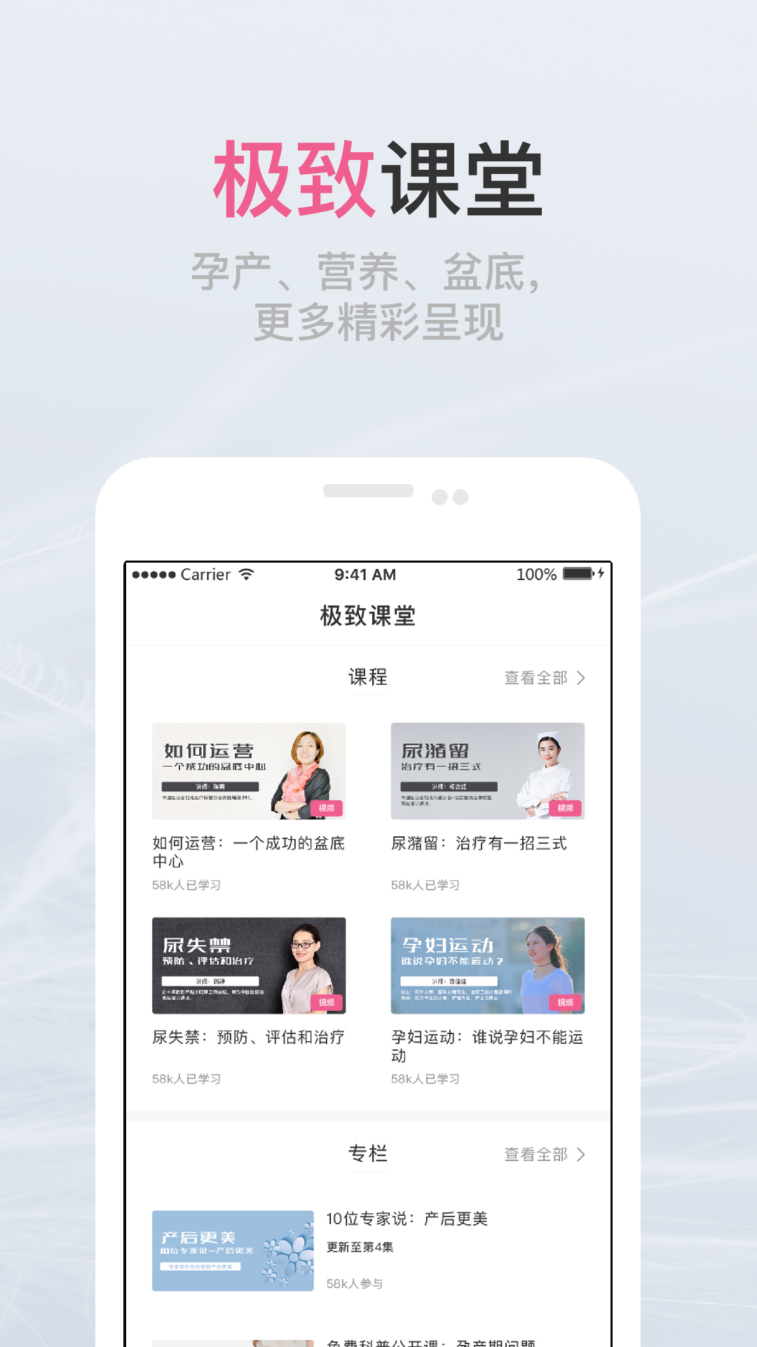 澜渟app截图4