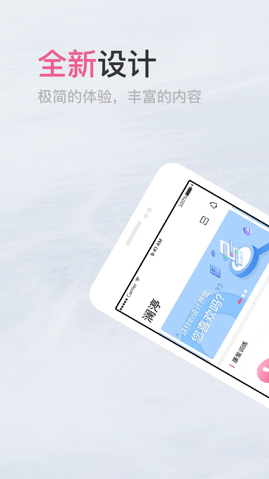 澜渟app截图1