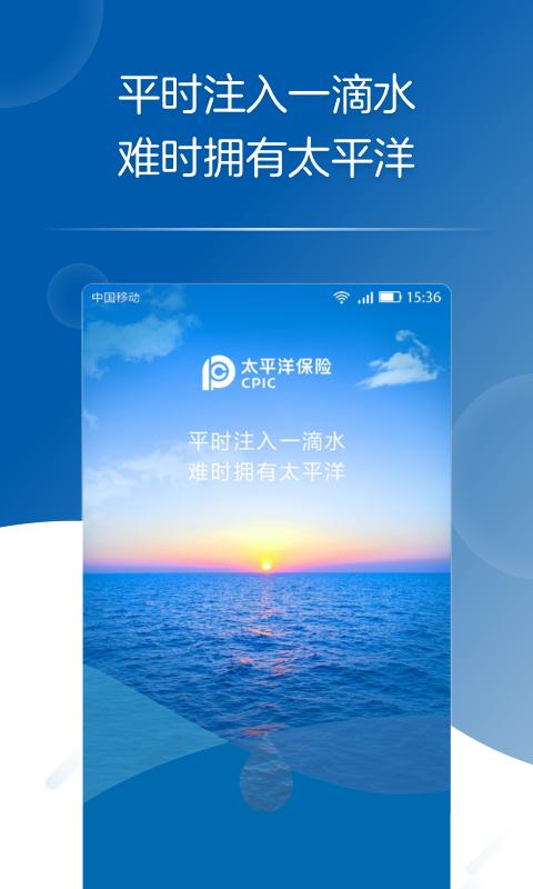 太平洋保险app截图1