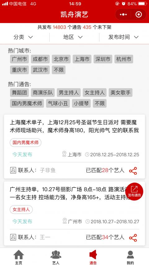 凯舟演艺截图2