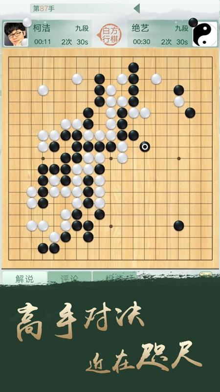 腾讯围棋截图3