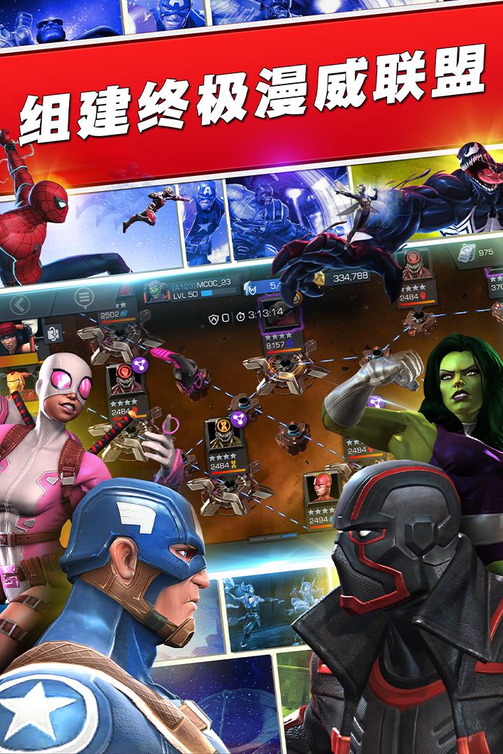 漫威超级争霸战截图3