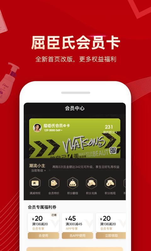 屈臣氏app截图3