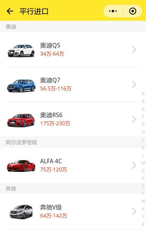 买车168截图3