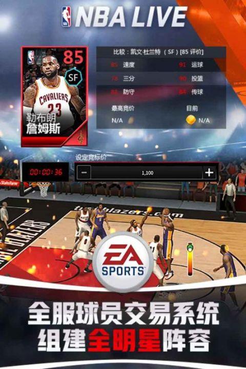 NBA LIVE Mobile Basketball截图1