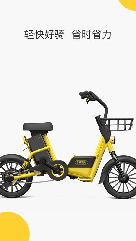 小蜜单车截图1