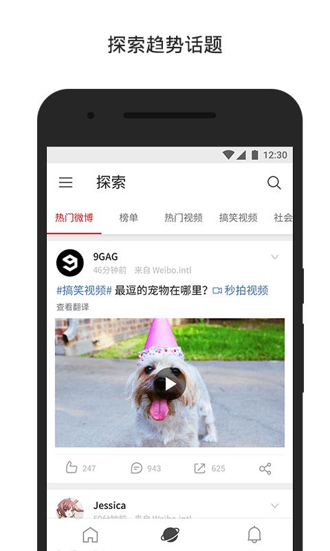 手机qq定位截图_微博国际版下载2021安卓最新版_手机app官方版免费安装下载_历趣