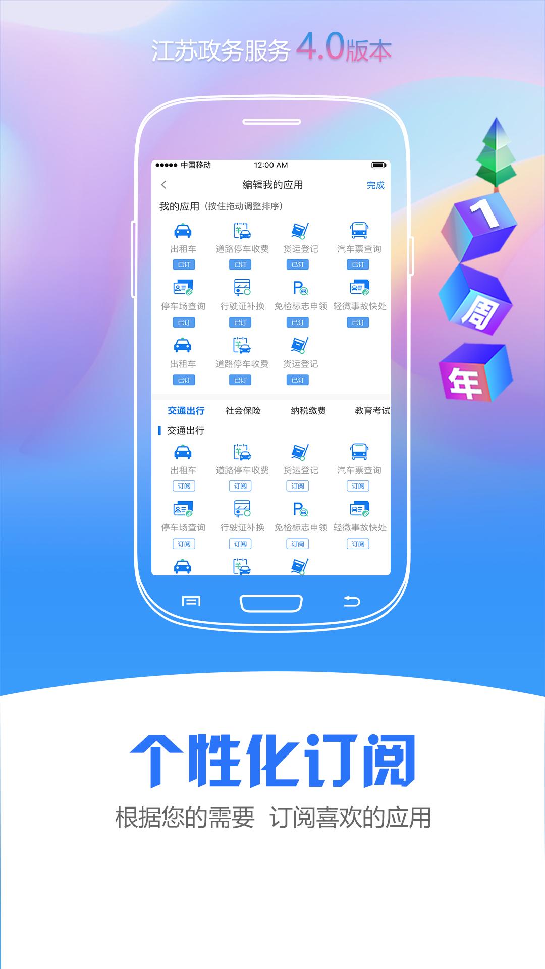 江苏政务服务app截图3