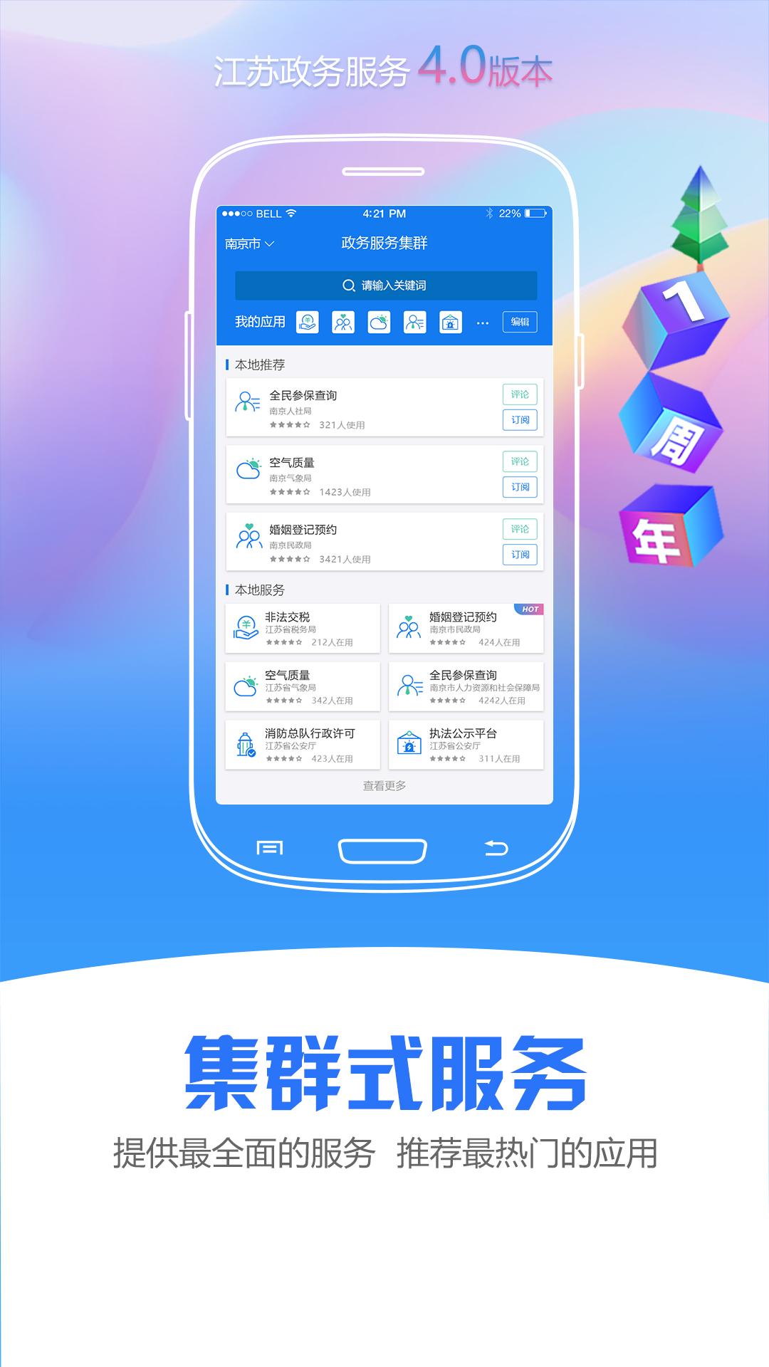 江苏政务服务app截图1