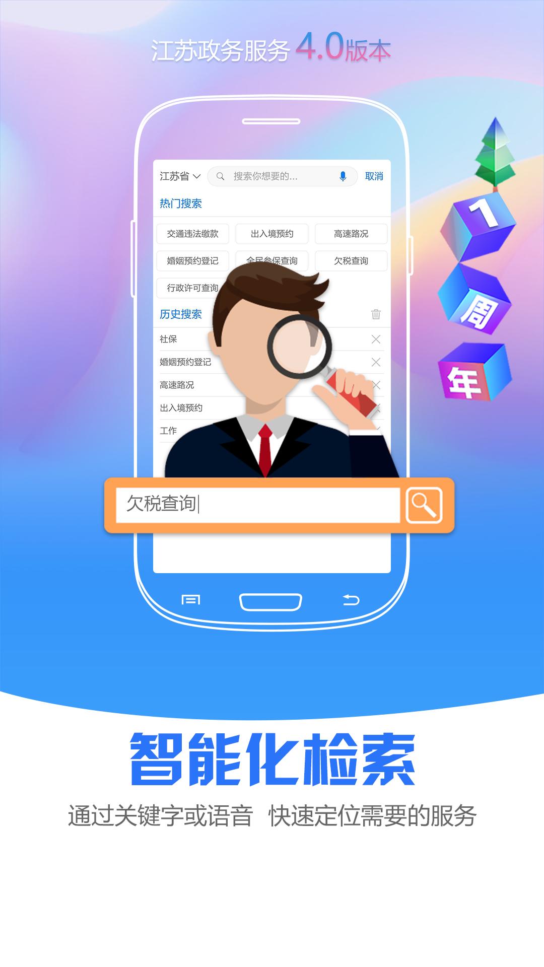 江苏政务服务app截图4
