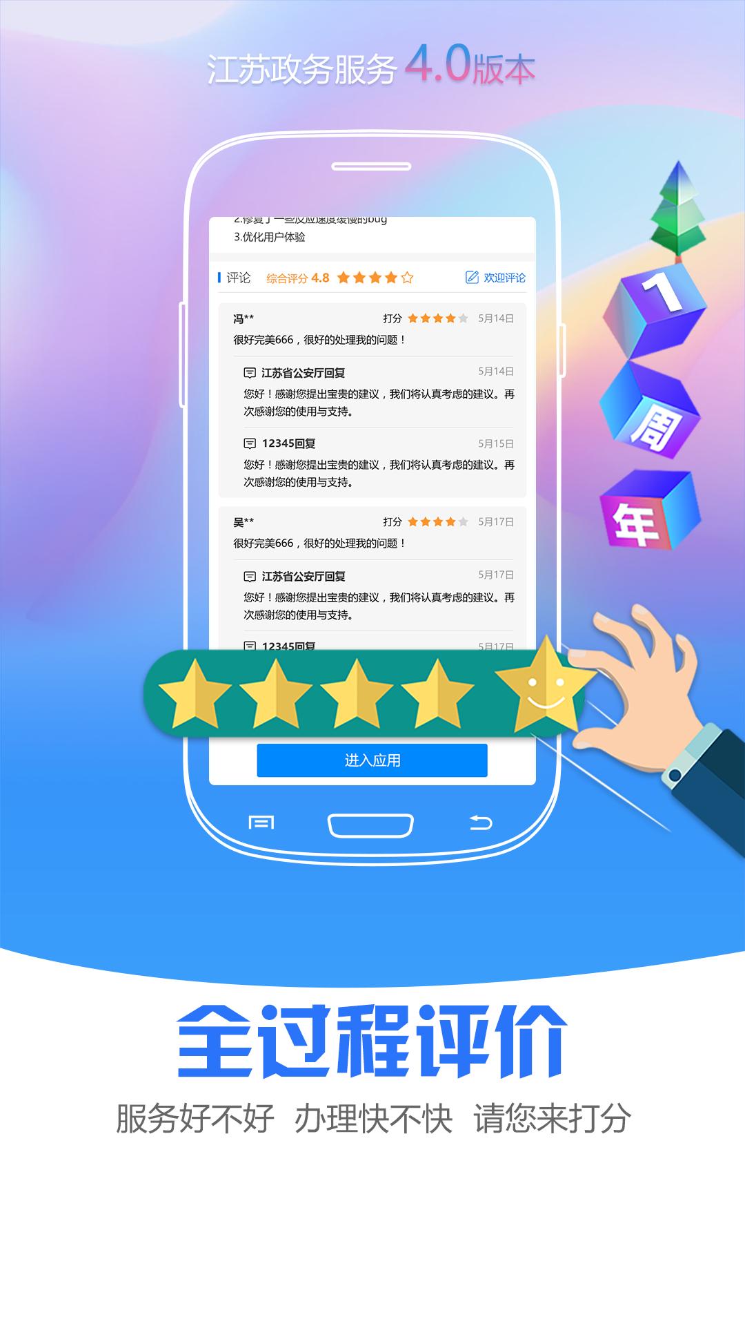 江苏政务服务app截图2