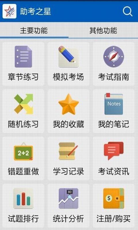 助考之星app截图1