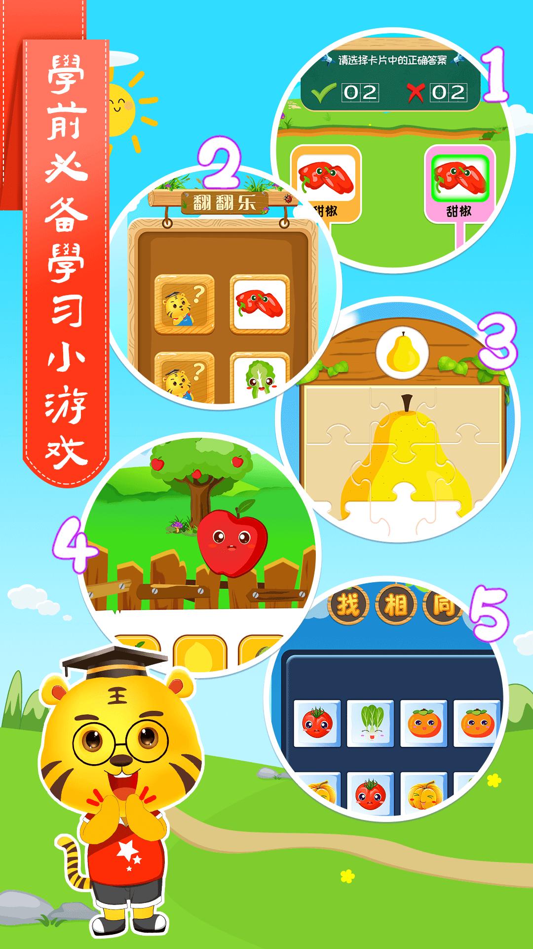 儿童学蔬果游戏截图2