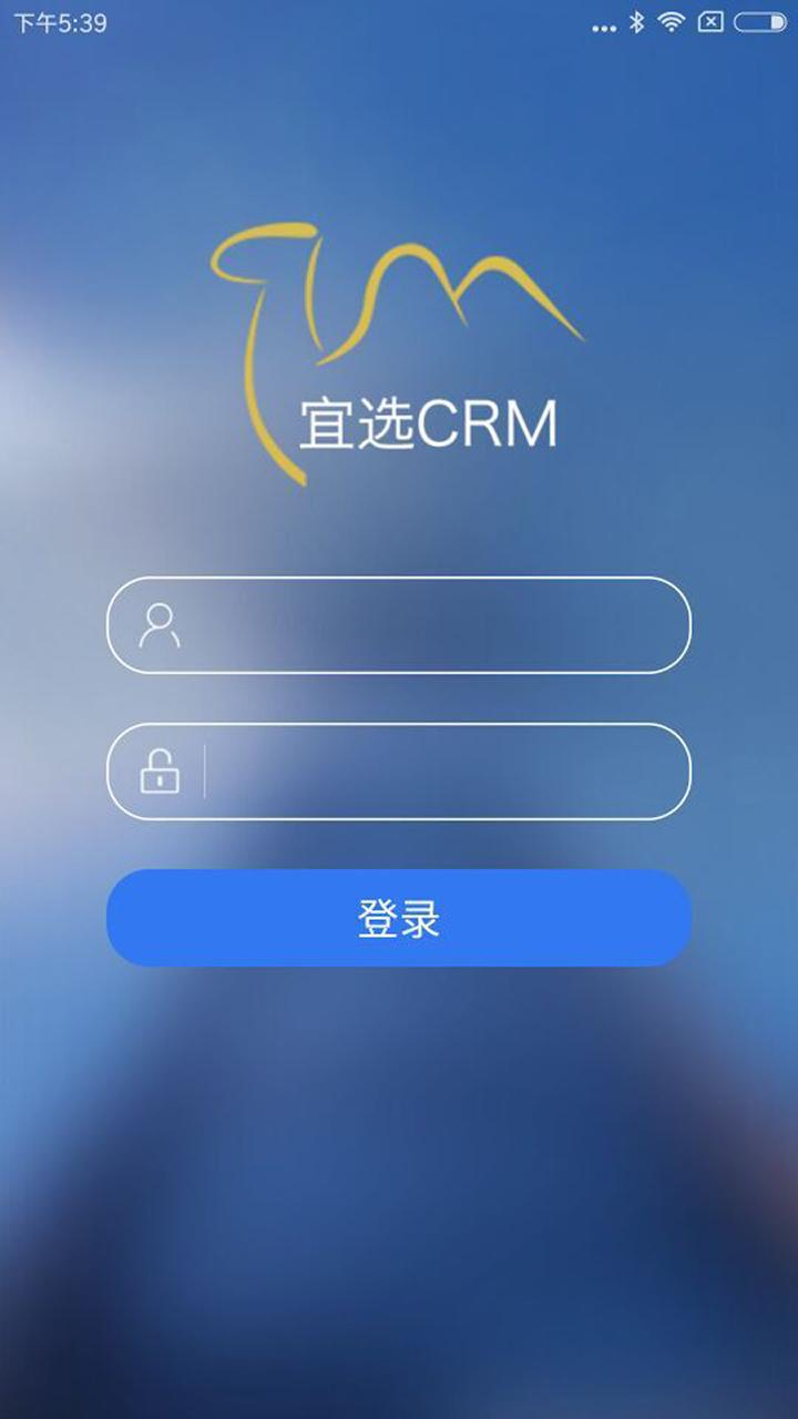 宜选CRM截图1