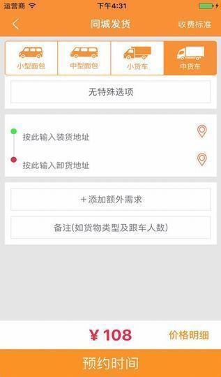 货运帮app